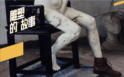 "30 Years Ago: A ""Leather Jacket"" Youth's Past in Chongqing – Part 1"