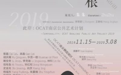 Roots of Clouds Adrift —Temporality: OCAT Nanjing Public Art Project 2019